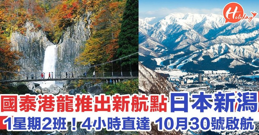 國泰港龍宣佈推出直飛日本新潟航線!1星期2班 10月啟航