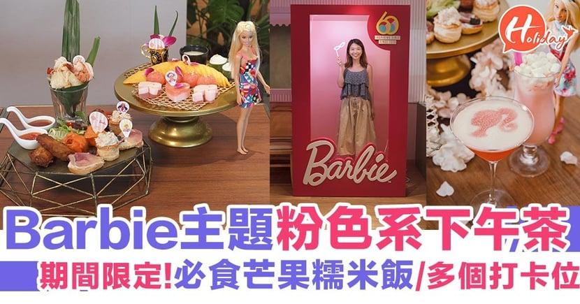 少女心爆發!旺角Barbie主題限定下午茶 必食芒果糯米飯/多個打卡位