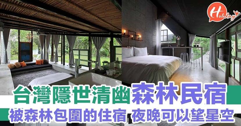 台灣隱世清幽森林民宿!被森林包圍的住宿 同大自然融為一體~