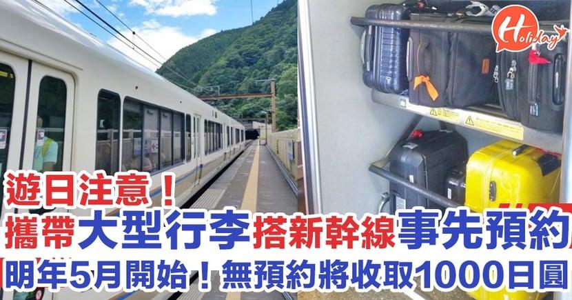 遊日注意!出年5月起 攜大件行李搭新幹線要事先預約