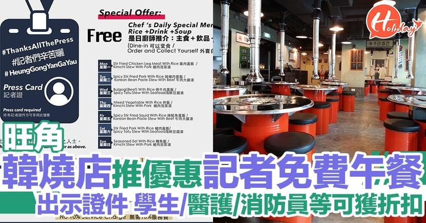 旺角韓燒店推出「良心」優惠 特定職業出示證件可獲折扣 記者免費食午餐