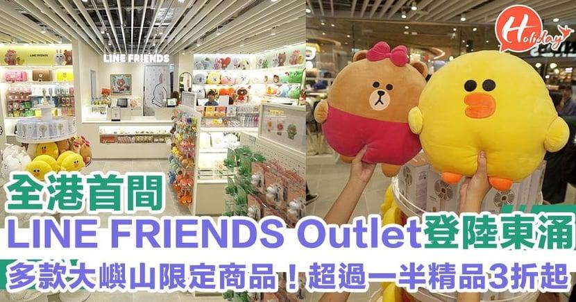 全港首間LINE FRIENDS Store Outlet店登陸東涌!多款獨家開幕限定商品