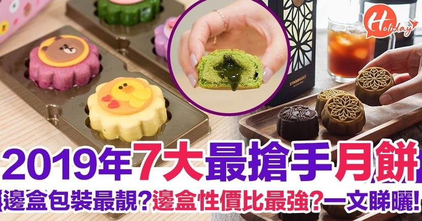 盤點2019年7大最hit月餅~間間都出奶黃月餅,究竟有咩唔同,有咩特別?