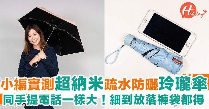 【Testing 123】超迷你納米傘 細到放入褲袋都得!出街超方便