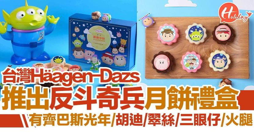 Häagen-Dazs聯乘Toy Story推出反斗奇兵月餅禮盒 有齊巴斯光年/胡迪/翠絲/火腿/三眼仔 可愛滿分!