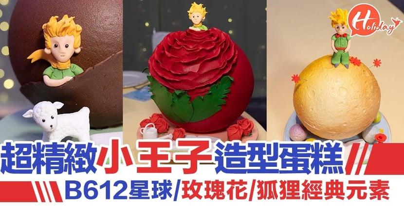 超精緻小王子造型蛋糕!B612星球/玫瑰花/狐狸經典元素