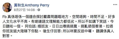 黃秋生 Facebook