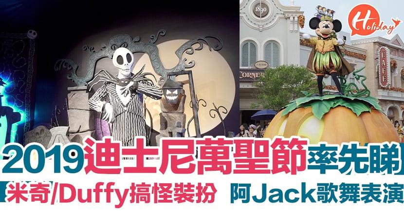 迪士尼2019萬聖節開鑼!米奇/高飛/Duffy齊換上搞怪裝扮 仲有主角阿Jack帶領一眾惡人角色~