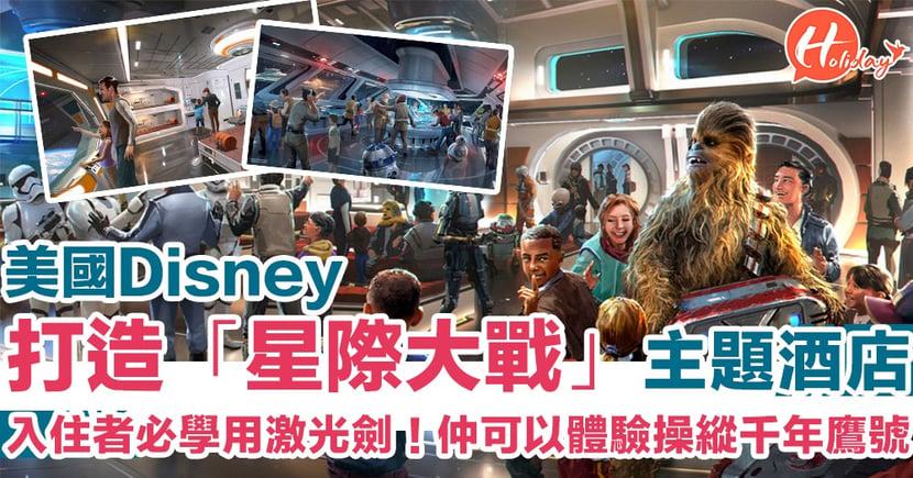 必學激光劍! 美國迪士尼計劃打造「星際大戰主題酒店」 入住星艦展開奇幻冒險