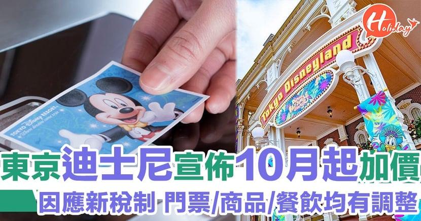 注意!門票/商品/餐飲都有調整 東京迪士尼宣佈10月1日起加價