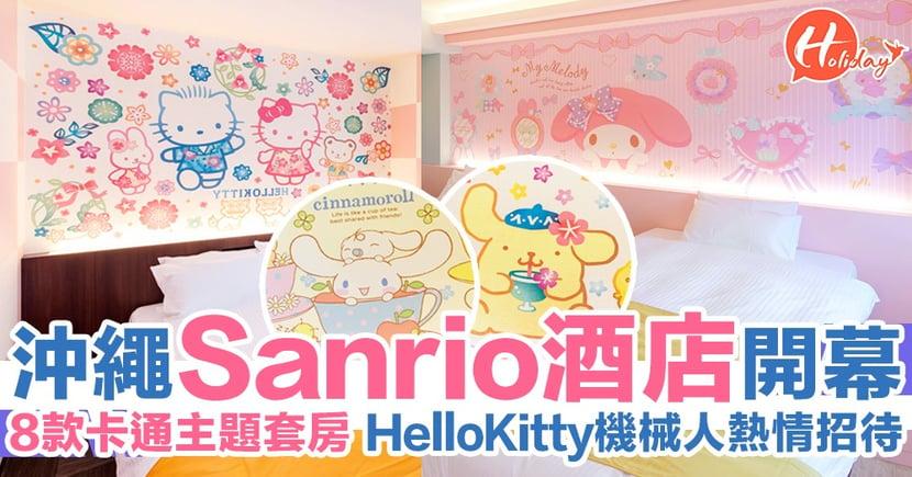 沖繩Sanrio卡通主題酒店開幕!8款卡通角色套房  Hello Kitty機械人自親招待!