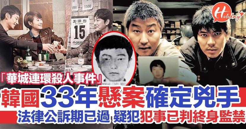 韓國33年懸案「華城連環殺人事件」鎖定兇手 已被判終身監禁