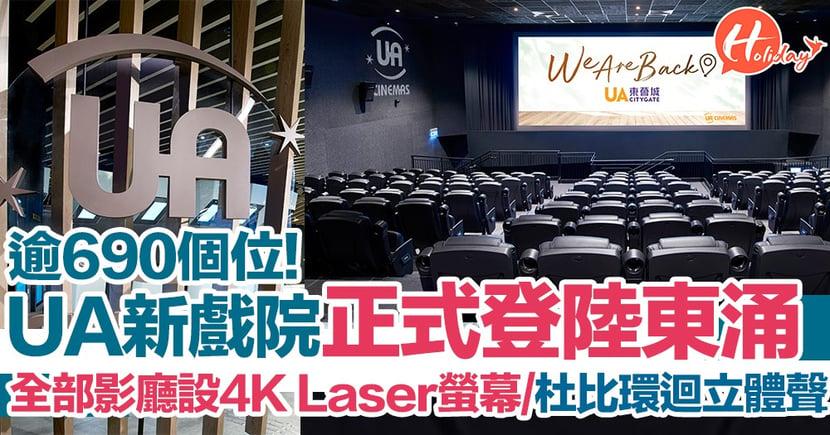 逾680個位!UA戲院正式回歸東涌~設4個影廳  全部影廳都提供4K Laser螢幕  仲有杜比環迴立體聲音響
