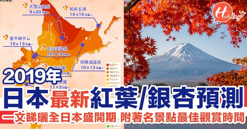 2019年日本紅葉/銀杏預測!全日本盛開期一覽 附著名景點最佳觀賞期!