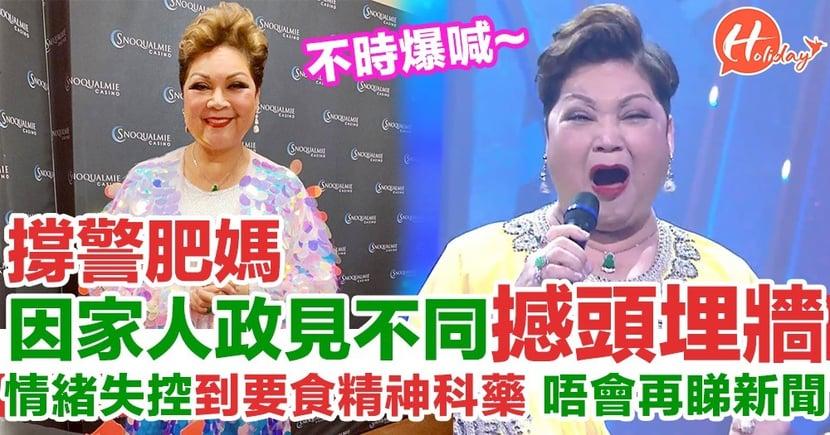 撐警肥媽自爆同家人政見不同 壓力大到撼頭埋牆 :「只希望可以快啲變返以前嘅香港」