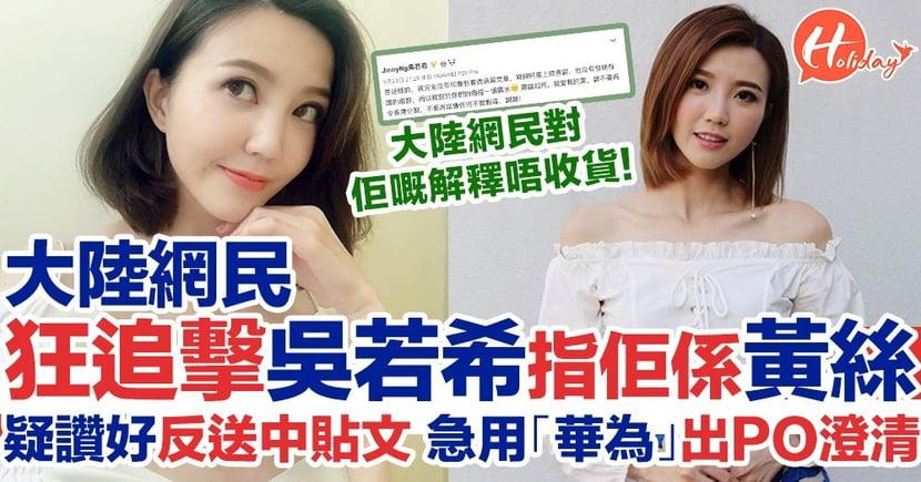 吳若希疑Like反送中IG post 被指「港獨」微博用華為發文澄清 大陸網民唔收貨
