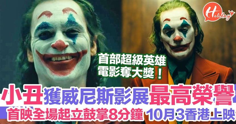 DC《JOKER小丑》獲威尼斯影展金獅獎 首映獲全場起立鼓掌8分鐘