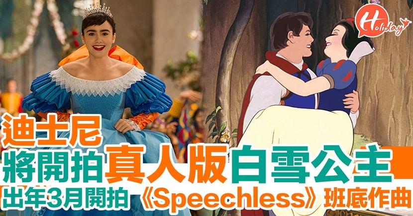 【迪士尼電影】真人版白雪公主即將開拍 《Speechless》班底再作神曲