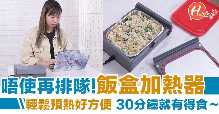 【Testing123】唔使再排隊!自備飯盒加熱器輕鬆預熱 30分鐘就有得食~