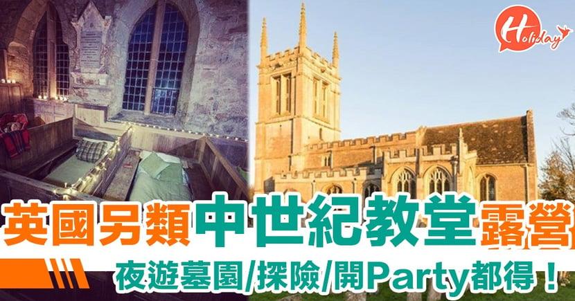 夠膽你就嚟!英國另類中世紀教堂露營 夜遊墓園/探險/開Party都得