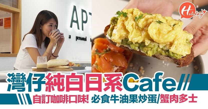 【區區遊】灣仔純白日系文青風Cafe!自訂咖啡口味/牛油果炒蛋/蟹肉煙三文魚多士