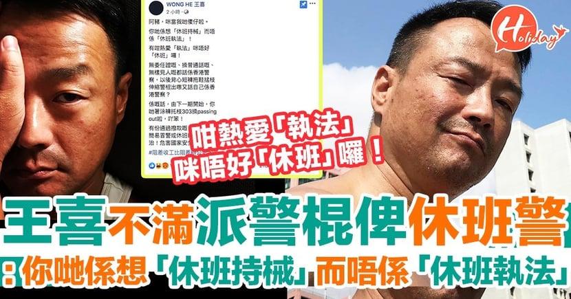 警方擬派警棍予休班警察 王喜:咁熱愛「執法」咪唔好「休班」!