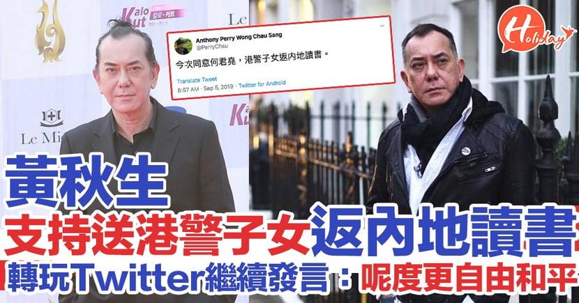 黃秋生轉戰Twitter繼續表達意見 同意何君堯:港警子女返內地讀書
