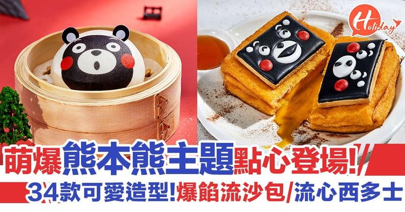 【尖沙咀美食】点心代表X熊本熊主題食物!34款點心/甜品 紅黑流沙包/蜂蜜流心西多士