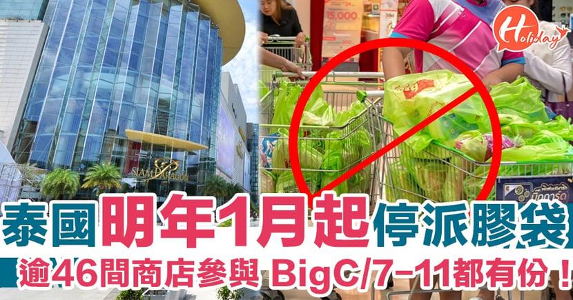 【泰國遊2019】BigC/7-11/大型商場都有份!逾46間商店參與 泰國宣佈明年1月起停派膠袋