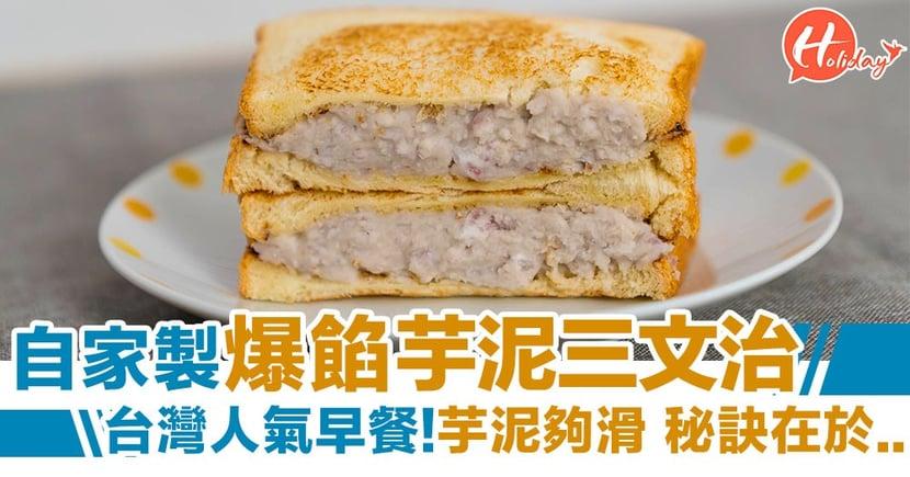 芋泥三文治簡易食譜 自家製台灣人氣爆餡早餐【P牌教煮】