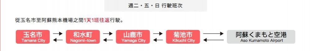 日本 免費 接駁巴士 熊本