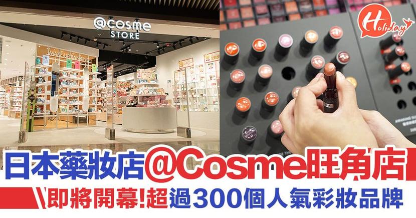 【香港新店】@Cosme Store藥妝店旺角開幕!率先睇  多個日本人氣美妝品牌任試