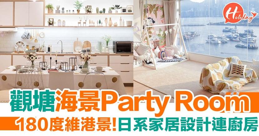 【聖誕節2019】觀塘最新海景Party Room!180度維港景 日系家居設計連廚房