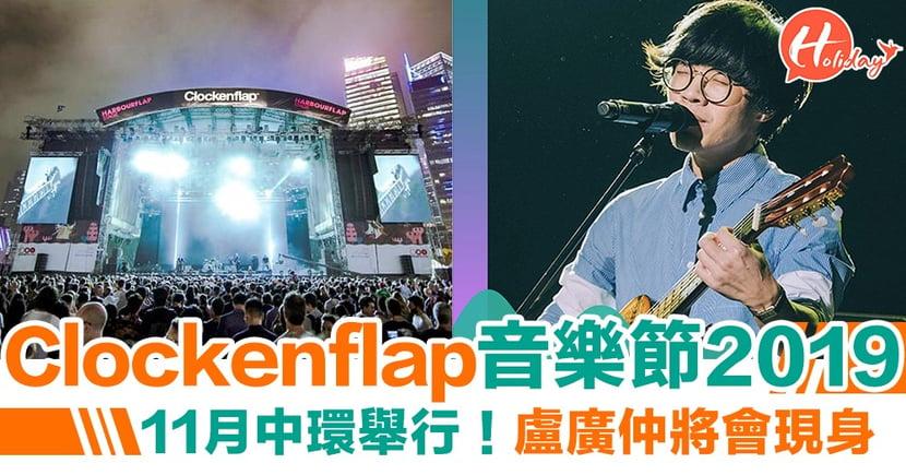 【中環好去處】Clockenflap 音樂節11月舉行!一連3日   盧廣仲將會現身