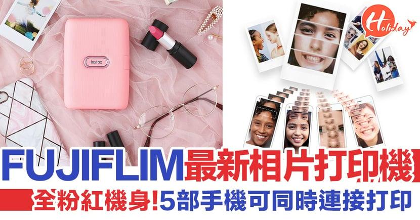 【新機】FUJIFLIM最新即影即有打印機!粉紅機身  5部手機同時連接打印