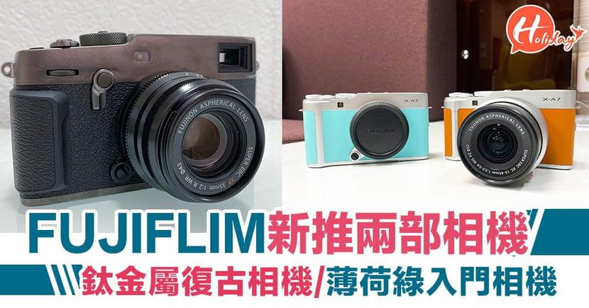 【新機】FUJIFLIM 鈦金屬復古相機!模擬菲林模式  機身輕巧防刮花