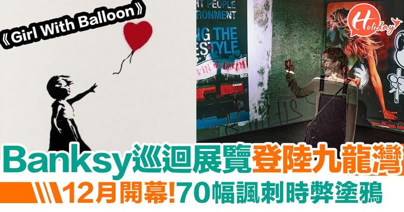 【九龍灣好去處】Banksy世界巡迴展覽登陸九龍灣!12月開幕  70幅諷刺時弊塗鴉