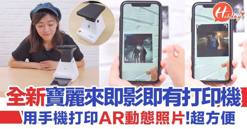 【寶麗來】全新Polaroid Lab即影即有打印機!打印AR動態照片 唔使連WiFi