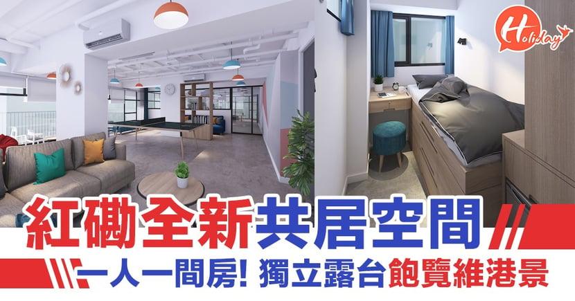 【共居空間】紅磡全新共居空間!一人獨佔一間房   獨立露台可飽覽維港景