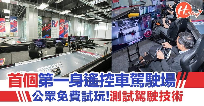 【大埔好去處】全港首個第一身遙控車駕駛場!科學園免費玩  親身駕駛遙控車