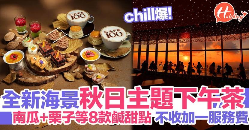 望海嘆秋日主題下午茶 食8款鹹甜點 不收加一服務費