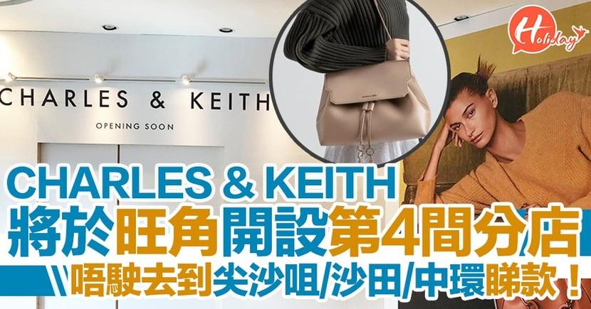 唔駛去到尖沙咀/沙田/中環!CHARLES & KEITH新店即將進駐旺角