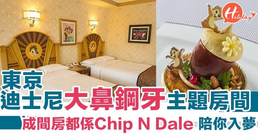 東京迪士尼酒店新出 Chip 'n' Dale 主題房間 成間房都係大鼻同鋼牙陪你瞓個好教~