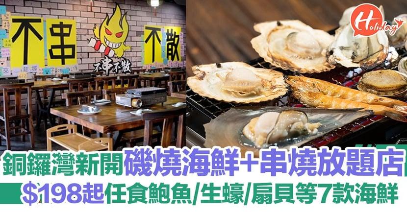 【銅鑼灣美食】銅鑼灣全新燒烤店推$198起磯燒海鮮+串燒放題、任食鮑魚/生蠔/扇貝等7款海鮮!