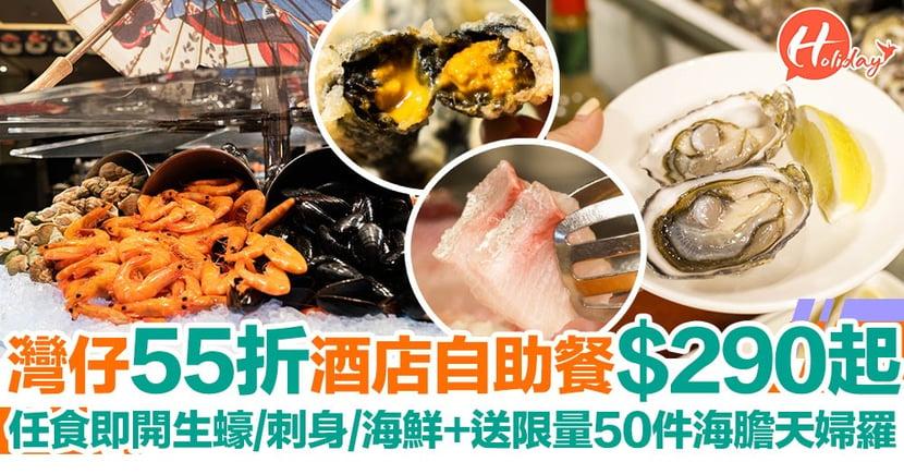 【自助餐優惠】灣仔酒店$290起任食即開生蠔/刺身/海鮮+每日送限量50件海膽天婦羅!