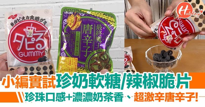 【小編實試】日本熱賣珍珠奶茶軟糖+「最激辛」辣椒脆片零食!