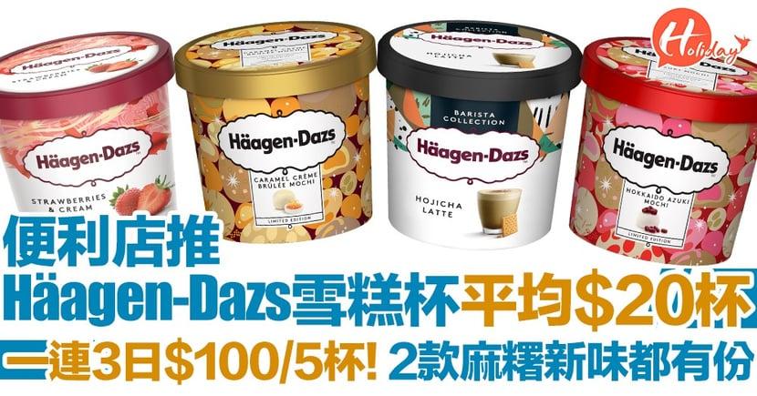 【著數優惠】平均$20/杯!便利店一連3日推$100/5杯Häagen-Dazs雪糕迷你杯~最新推出2款麻糬口味都有份