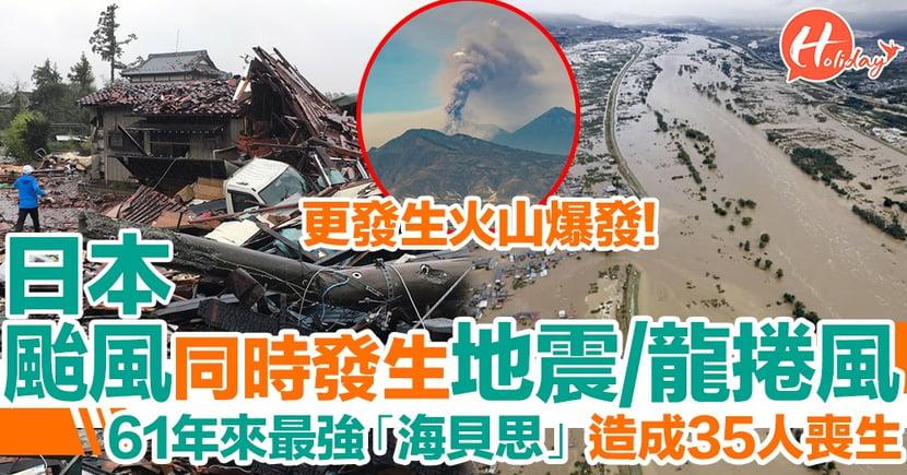 日本颱風+地震+火山爆發+龍捲風 61年來最強颱風 造成35人喪生