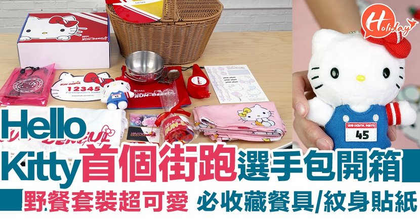 Hello Kitty大型生日會!2019街跑選手包/野餐套裝率先睇 必收藏可愛餐具/紋身貼紙!