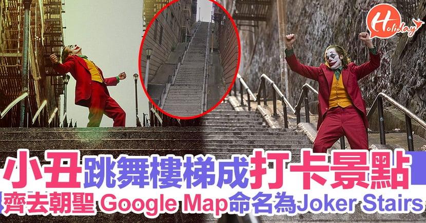 【JOKER小丑】小丑跳舞樓梯成打卡景點 Google Map命名為Joker Stairs